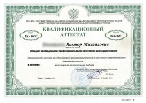 сертификат эксперта по приемке